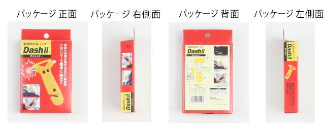 DASH2パッケージ写真